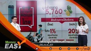 ตลาดธุรกิจฟิตเนสไทย | MONEY EASY (3/3) (26/04/2561)