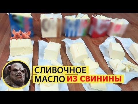 В Российском Сливочном Масле Нашли СВИНОЙ ЖИР!