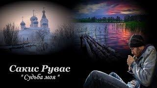 """Сакис  РУВАС - """" Судьба моя """"   NEW 2019!!!"""