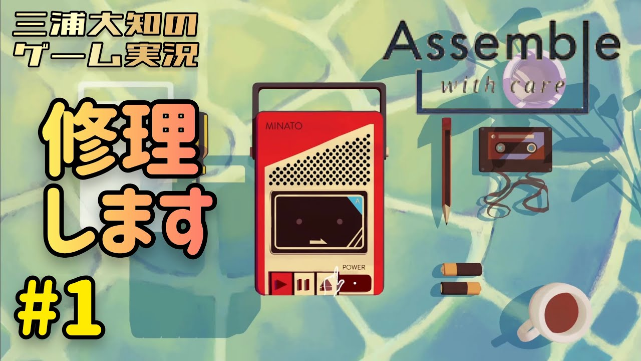 #1【修理屋さん始めます】 三浦大知の「アセンブル ウィズ ケア」