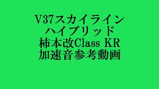 V37スカイライン柿本改Class KR加速サウンド