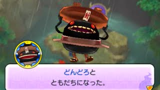 【3DS】妖怪ウォッチ2_どんどろ入手方法 thumbnail