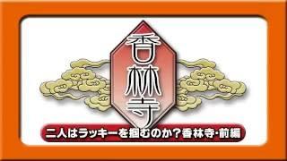 林・竹澤が金沢のパワースポットをご紹介!!part2 今回は金沢のパワース...