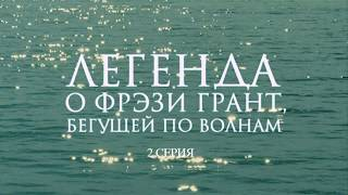 Легенда о Фрэзи Грант (2007). Российский приключенческий фильм по мотивам романа Грина. 2 серия