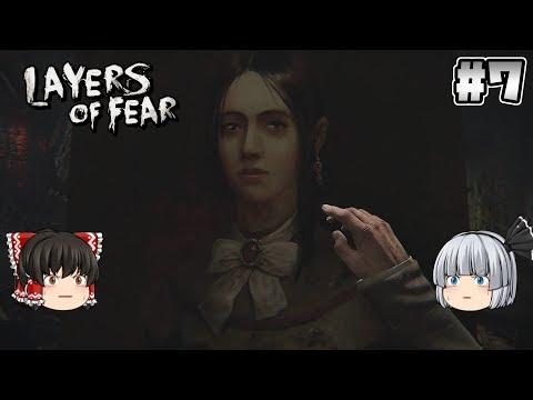 #7(完)【Layers of Fear】完成?【ホラーゲーム】【ゆっくり実況】