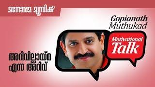 അറിവില്ലായ്മ എന്ന അറിവ് Wisdom Motivational talk by Gopinath Muthukad