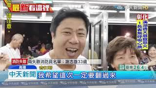 20191003中天新聞 秘密行程! 韓國瑜現身岡山 民眾擠爆現場