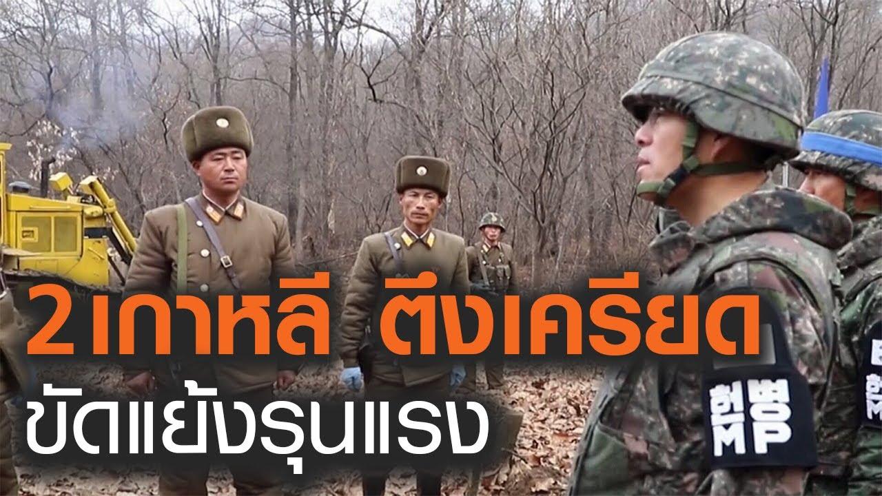 เกาหลีเหนือ-เกาหลีใต้ ตึงเครียดขัดแย้งรุนแรง l TNNข่าวเที่ยง l 17/6/63