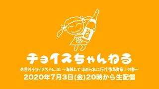 外呑みチョイスちゃん 01 〜海越えて ほめられに行け 徳島寅家♪の巻〜