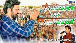 हनुमान बेनीवाल सॉन्ग 2019 बेनीवाल बड़ो बलवान | Superhit Song | Doulat Garwa | RDC Rajasthani HD
