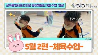 【성북구도시관리공단】유아체능단 5월 교육 내용 소개②(…