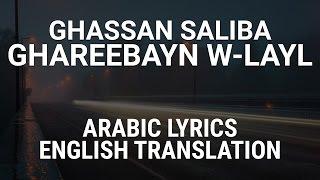 Ghassan Saliba - Ghareebayn W-Layl - Lebanese Arabic Lyrics + Translation - غسان صليبا - غريبين وليل