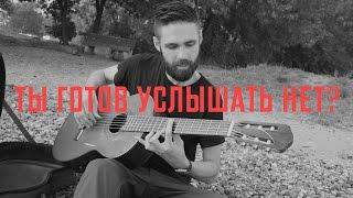 Natan feat. Kristina Si - Ты готов услышать нет? (theToughBeard Acoustic Cover)