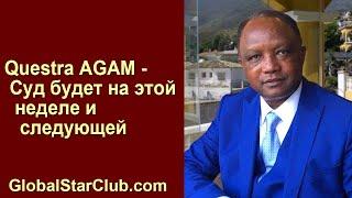 Questra AGAM FWAM - Суд будет на этой неделе и следующей