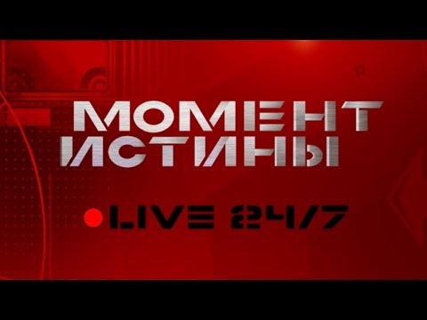 МОМЕНТ ИСТИНЫ LIVE