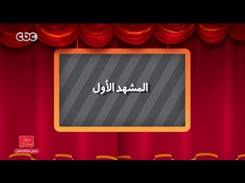 مفيش مشكلة خالص | المشهد الأول .. مسرحية امبراطورية سين