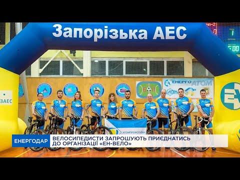 Велосипедисти запрошують приєднатись до організації «ЕН-ВЕЛО»