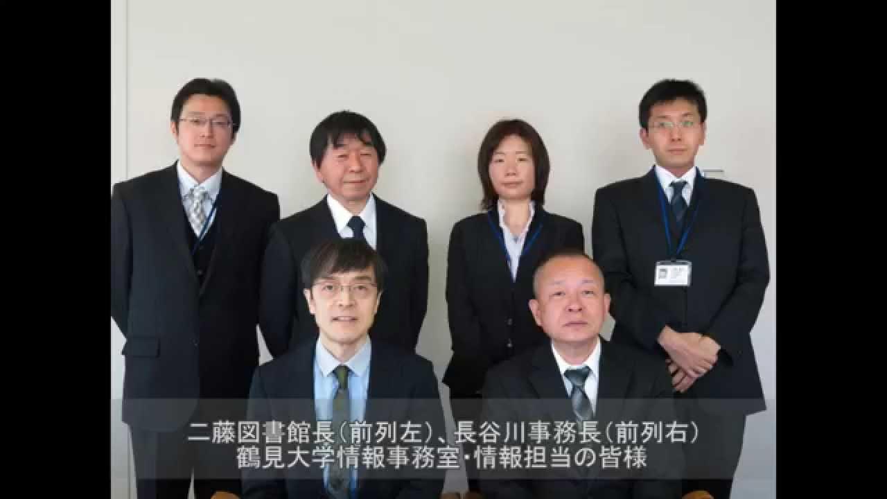 鶴見 大学 ポータル サイト