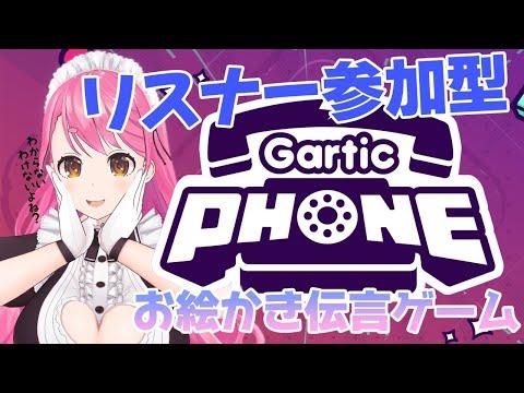 【Gartic Phone】リスナー参加型お絵かき伝言ゲーム【にじさんじ/愛園愛美】