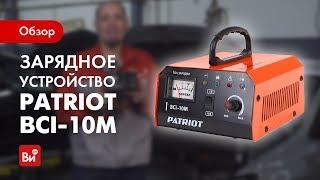 Обзор импульсного зарядного устройства PATRIOT BCI-10M