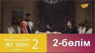 «Өз үйім 2» 2 бөлім \ «Оз уйим 2» 2 серия