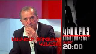 Kisabac Lusamutner anons 17.07.13 Samveli Cucaki Kanayq