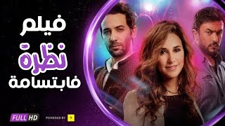 فيلم نظرة فابتسامة - بطولة شيري عادل أحمد العوضي - مجمع نصيبي وقسمتك 2