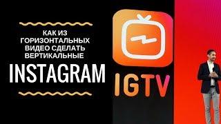 Как из горизонтальных видео сделать вертикальные для канала IGTV на Инстаграм?