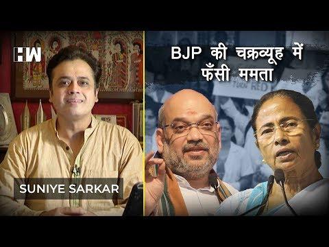 सुनिए सरकार- BJP की चक्रव्यूह में फँसी ममता