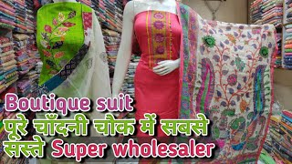 नया बॉटिक शुरु करें super wholesalers से। START ONLINE BUSINESS,ladies suit wholesale market