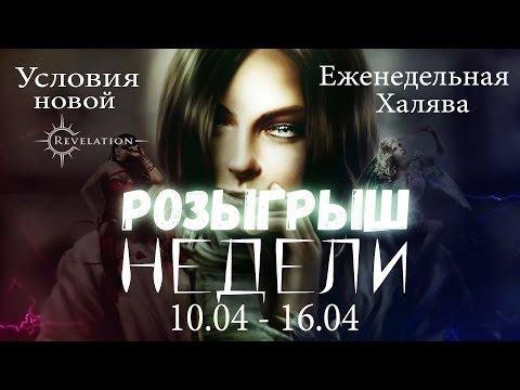 Revelation online - Еженедельная халява (10.04 - 16.04)
