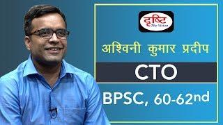 BPSC Topper Ashwini Kumar Pradeep , CTO : Mock Interview