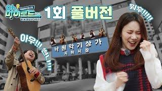 [Oh! 마이로드 시즌2] 락(樂)원상가 리턴즈 1회 FULL