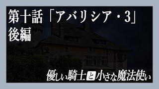 【第十話】優しい騎士と小さな魔法使い【後編】―動画版