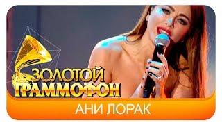 Ани Лорак - Удержи моё сердце (Live, 2016)