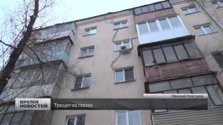 трещины от фундамента до крыши образовались на пятиэтажке в Нижнем Новгороде(http://www.vremyan.ru/news/zhiloj_dom_na_prospekte_lenina_v_nizhnem_novgorode_tresnul_ot_fundamenta_do_kryshi.html., 2015-02-11T16:46:27.000Z)