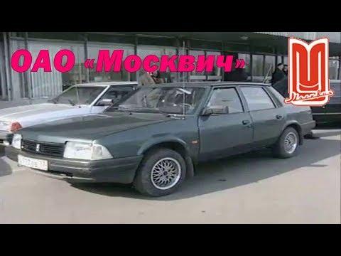 """ОАО """" Москвич""""  90е годы Новости"""