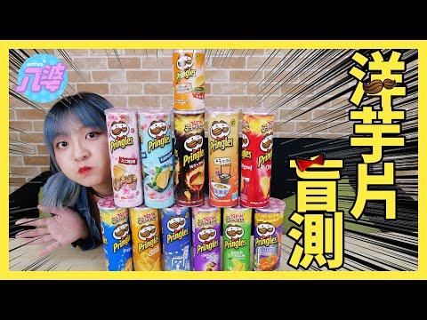 【挑戰神之舌】一口氣盲測12種洋芋片!沒猜對的話⋯│八婆BESTIES