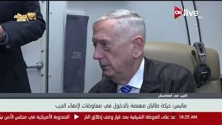 وزير الدفاع الأمريكي: حركة طالبان مهتمة بالدخول في مفاوضات لإنهاء الحرب في أفغانستان