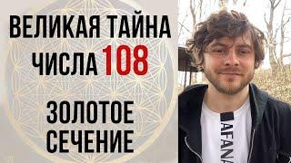 ВЕЛИКАЯ ТАЙНА ЧИСЛА 108 Золотое сечение Числа фибоначчи ЧИСЛО БОГА