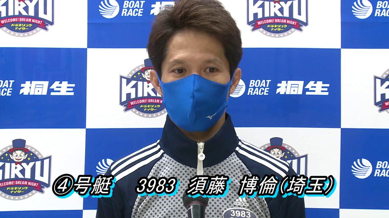 第6回太田双葉カントリークラブカップ ドラ・ショップ開設7周年記念(10/19)桐生第12R優勝戦出場選手インタビュー