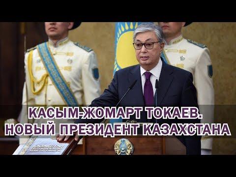 КАСЫМ-ЖОМАРТ ТОКАЕВ. НОВЫЙ ПРЕЗИДЕНТ КАЗАХСТАНА
