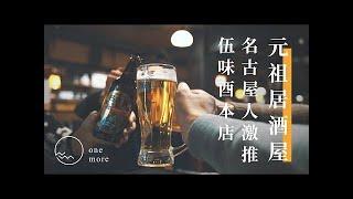 【日本名店介紹】在地人激推,名古屋元祖居酒屋《伍味酉》 想品嚐雞翅手羽先來這裡就對了 日本三大地雞味自慢料理 名古屋自由行 