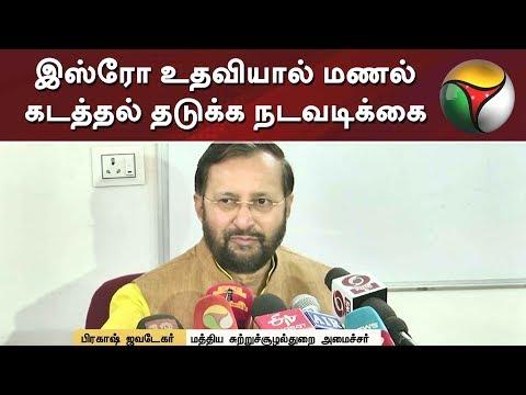 இஸ்ரோ உதவியால் மணல் கடத்தல் தடுக்க நடவடிக்கை - பிரகாஷ் ஜவடேகர்  Puthiya thalaimurai Live news Streaming for Latest News , all the current affairs of Tamil Nadu and India politics News in Tamil, National News Live, Headline News Live, Breaking News Live, Kollywood Cinema News,Tamil news Live, Sports News in Tamil, Business News in Tamil & tamil viral videos and much more news in Tamil. Tamil news, Movie News in tamil , Sports News in Tamil, Business News in Tamil & News in Tamil, Tamil videos, art culture and much more only on Puthiya Thalaimurai TV   Connect with Puthiya Thalaimurai TV Online:  SUBSCRIBE to get the latest Tamil news updates: http://bit.ly/2vkVhg3  Nerpada Pesu: http://bit.ly/2vk69ef  Agni Parichai: http://bit.ly/2v9CB3E  Puthu Puthu Arthangal:http://bit.ly/2xnqO2k  Visit Puthiya Thalaimurai TV WEBSITE: http://puthiyathalaimurai.tv/  Like Puthiya Thalaimurai TV on FACEBOOK: https://www.facebook.com/PutiyaTalaimuraimagazine  Follow Puthiya Thalaimurai TV TWITTER: https://twitter.com/PTTVOnlineNews  WATCH Puthiya Thalaimurai Live TV in ANDROID /IPHONE/ROKU/AMAZON FIRE TV  Puthiyathalaimurai Itunes: http://apple.co/1DzjItC Puthiyathalaimurai Android: http://bit.ly/1IlORPC Roku Device app for Smart tv: http://tinyurl.com/j2oz242 Amazon Fire Tv:     http://tinyurl.com/jq5txpv  About Puthiya Thalaimurai TV   Puthiya Thalaimurai TV (Tamil: புதிய தலைமுறை டிவி)is a 24x7 live news channel in Tamil launched on August 24, 2011.Due to its independent editorial stance it became extremely popular in India and abroad within days of its launch and continues to remain so till date.The channel looks at issues through the eyes of the common man and serves as a platform that airs people's views.The editorial policy is built on strong ethics and fair reporting methods that does not favour or oppose any individual, ideology, group, government, organisation or sponsor.The channel's primary aim is taking unbiased and accurate information to the socially conscious common man.
