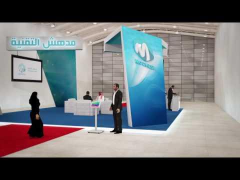 Riyadh International Convention & Exhibition Center