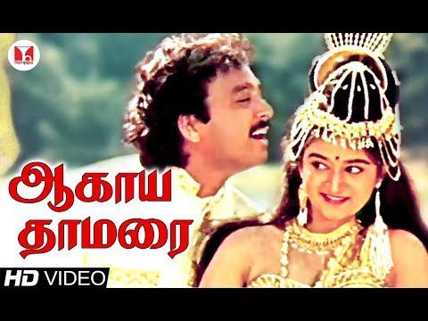ஆகாய தாமரை  நாடோடி பாட்டுக்காரன் இளையராஜா  Aagaya Thamarai  Ilaiyaraja Songs  Karthik, Mohini