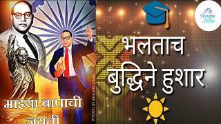 Bhartacha ghatnakar zala maja bhimrao new whatsapp 30 secoend status babasaheb ambedkar #24 2018