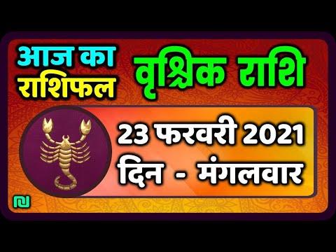 वृश्चिक राशि 23 फरवरी 2021  Vrischik Rashi Aaj Ka Vrischik Rashifal 23 February  Scorpio Horoscope