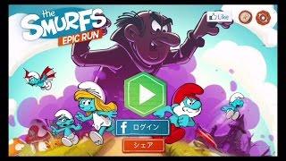 【アプリ紹介】 スマーフ エピックラン 【ゲームアプリニュース.com】