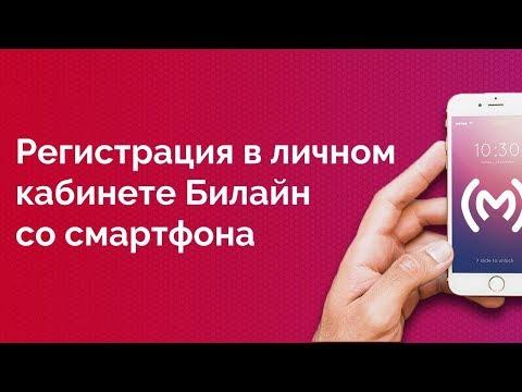 Регистрация в личном кабинете Билайн со смартфона или планшета